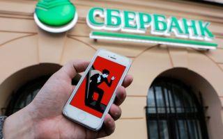 Сбербанк предупредил о новых технологиях мошенников