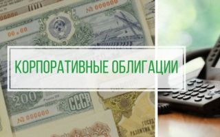 Рейтинг корпоративных облигаций: доходность, надежность