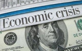 Финансово экономический кризис — признаки и причины