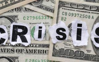 Финансово банковский кризис