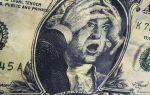 Мировой финансовый кризис — когда следующий (2019 или 2020, 2021)