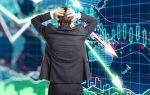 Финансовый кризис — прогнозы экспертов для России