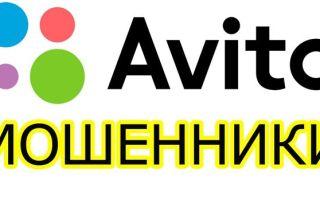 Мошенничество на Авито — как распознать мошенников