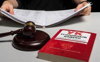 238 статья УК РФ: какая ждет ответственность