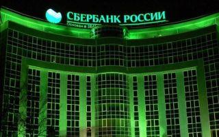 Пифы Сбербанка — фонд рискованных облигаций