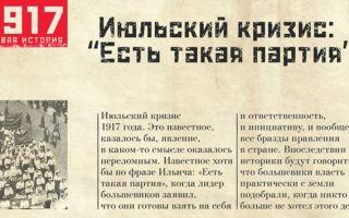 Причины июльского кризиса 1917 года