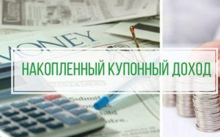 Накопленный купонный доход по облигациям