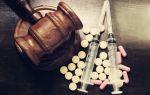 Статья 228 УК РФ: уголовная ответственность за хранение наркотиков