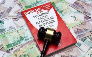Мошенничество в особо крупном размере — статья УК РФ