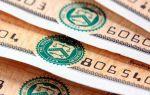 Как выбрать облигации для инвестирования