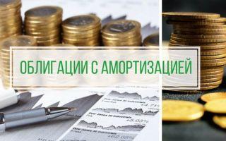 Облигация с амортизацией долга