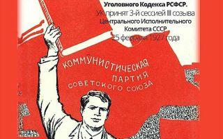 За что сажали по 58 статье УК в советские годы и что она обозначает сейчас