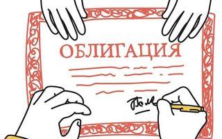 Налогообложение облигаций для физических лиц
